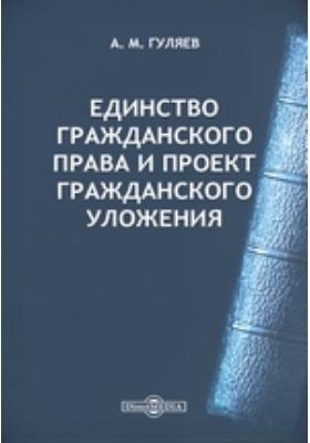 Единствогражданскогоправаи проектГражданскогоУложения