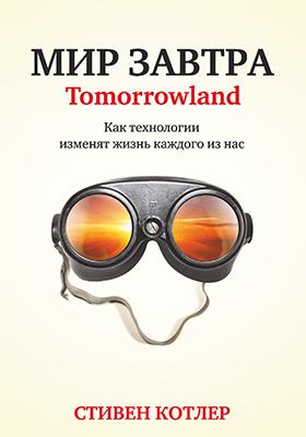 Мир  завтра