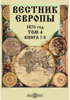 Вестник Европы. 1876. Т. 4, Книга 7-8, Июль-август