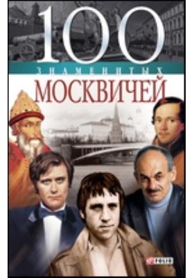 100 знаменитых москвичей