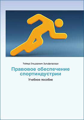 Правовое обеспечение спортиндустрии: учебное пособие