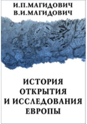 История открытия и исследования Европы: научно-популярное издание