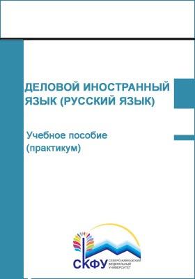 Деловой иностранный язык (русский язык) : учебное пособие (практикум): практикум