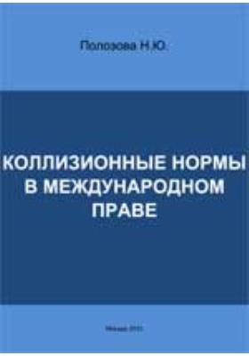 Коллизионные нормы в международном праве: монография