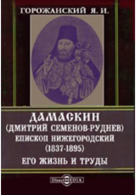 Дамаскин Семенов-Руднев, епископ нижегородский (1837-1895). Его жизнь и труды