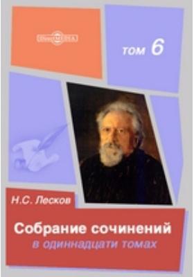 Собрание сочинений в одиннадцати томах. Том 6
