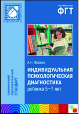Индивидуальная психологическая диагностика ребенка 5-7 лет