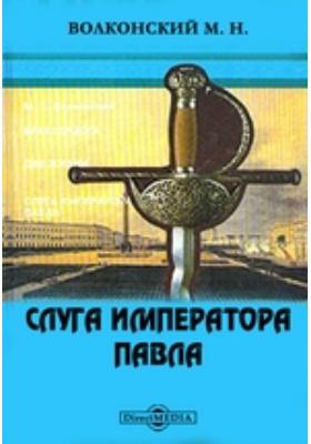 Слуга императора Павла: художественная литература
