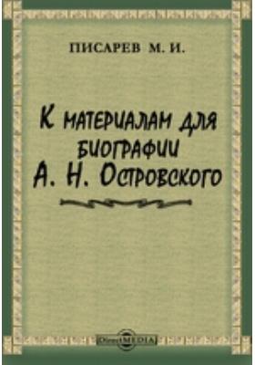 К материалам для биографии А. Н. Островского