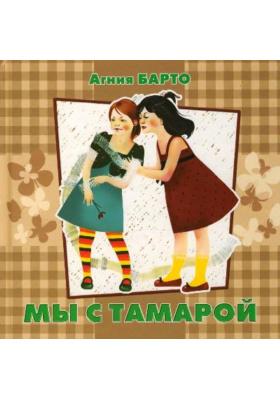 Мы с Тамарой : Стихи