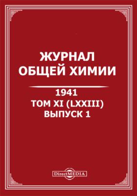 Журнал общей химии: газета. 1941. Т. XI (LXXIII), Вып. 1. 1941 г