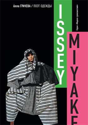 Иссей Мияке : Поэт одежды: публицистика