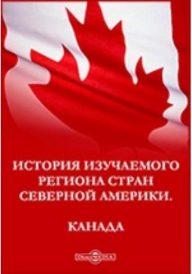 История изучаемого региона стран Северной Америки : Канада: учебное пособие