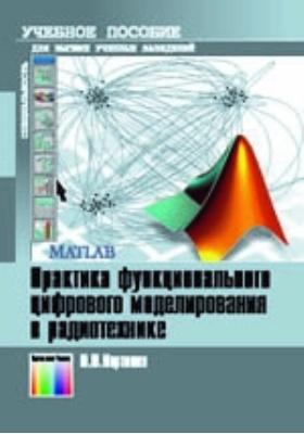 Практика функционального цифрового моделирования в радиотехнике: учебное пособие для вузов