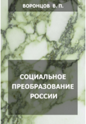 Социальное преобразование России