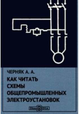 Как читать схемы общепромышленных электроустановок