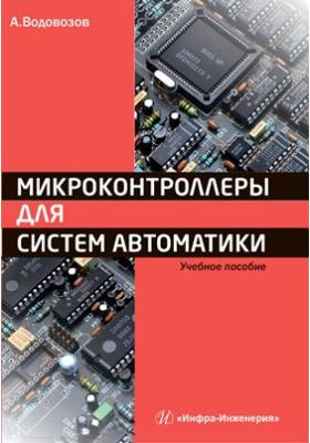 Микроконтроллеры для систем автоматики: учебное пособие