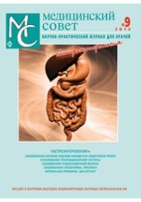 Медицинский совет: журнал. 2012. № 9