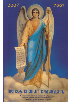 Православный календарь. 2007 год