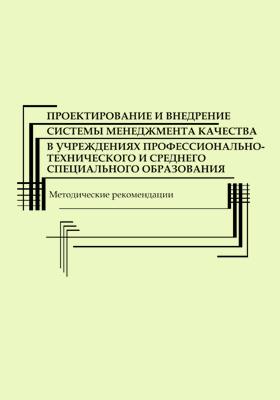 Проектирование и внедрение системы менеджмента качества в учреждениях профессионально-технического и среднего специального образования