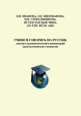 Учимся говорить по-русски: лексико-грамматический комментарий (для вьетнамских студентов): учебное пособие