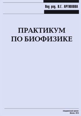 Практикум по биофизике