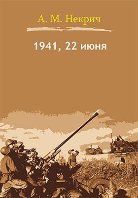 1941, 22 июня: монография