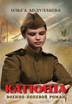 Катюша: литературно-художественное издание