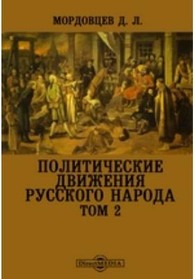 Политические движения русского народа: монография. Т. 2