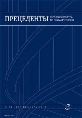 Прецеденты Европейского Суда по правам человека: журнал. 2015. № 12(24)