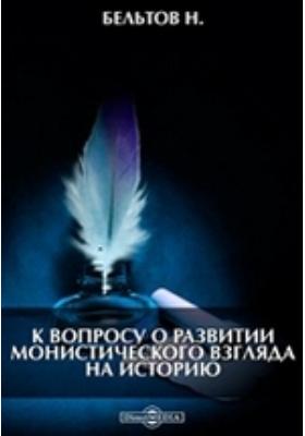 К вопросу о развитии монистического взгляда на историю: научно-популярное издание