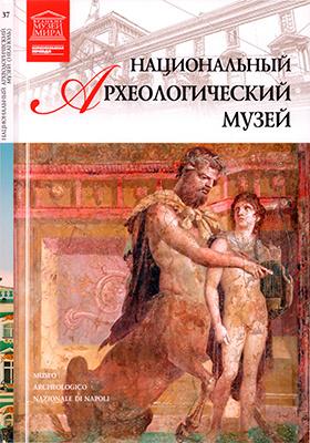 Т. 37. Национальный археологический музей