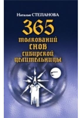 365 толкований снов сибирской целительницы: художественная литература