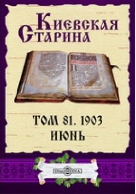 Киевская Старина: журнал. 1903. Т. 81, Июнь
