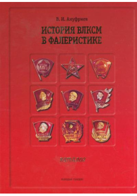 История ВЛКСМ в фалеристике : Каталог