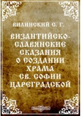 Византийско-славянские сказания о создании храма Св. Софии Цареградской