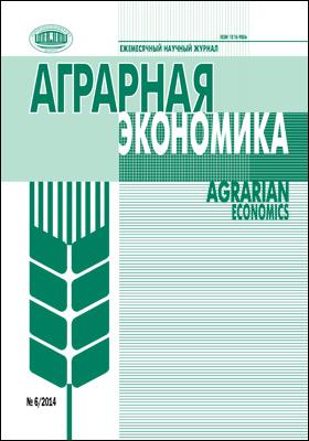 Аграрная экономика = Agrarian economics: ежемесячный научный журнал. 2014. № 6(229)