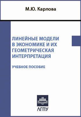 Линейные модели в экономике и их геометрическая интерпретация: учебное пособие