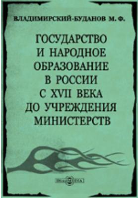 Государство и народное образование в России с XVII века до учреждения министерств