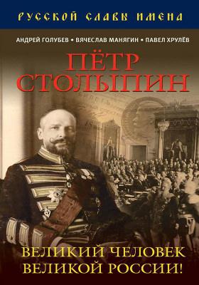 Петр Столыпин : Великий человек Великой России!: документально-художественная литература