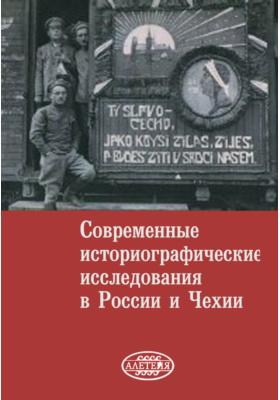 Современные историографические исследования в России и Чехии