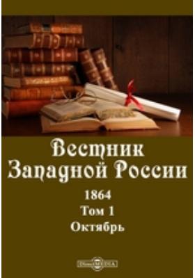 Вестник Западной России. 1864. Т. 1, Октябрь