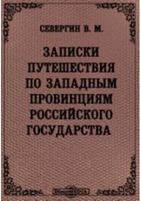Записки путешествия по западным провинциям Российского государства