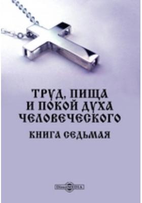 Труд, пища и покой духа человеческого : Книга седьмая
