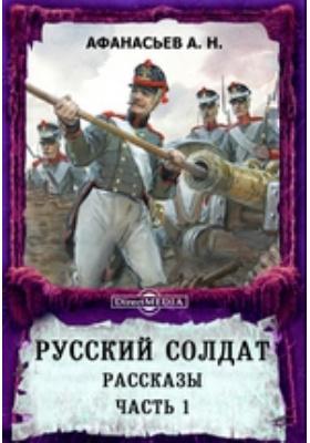Русский солдат. Рассказы, Ч. 1