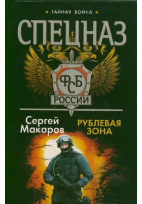 Спецназ ФСБ России. Рублевая зона : Роман