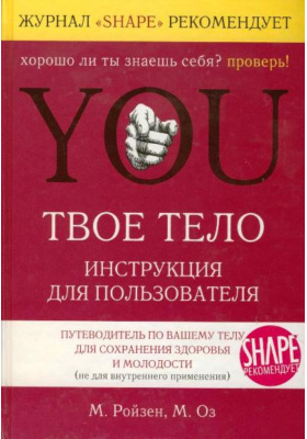YOU. Твое тело = You: The Owner's Manual. An Insider's Guide to the Body That Will Make You Healthier an Younger : Инструкция для пользователей
