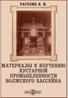 Материалы к изучению кустарной промышленности Волжского бассейна