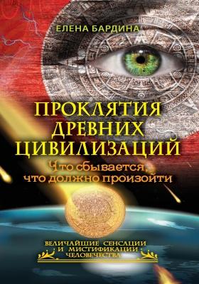 Проклятия древних цивилизаций. Что сбывается, что должно произойти: практическое издание