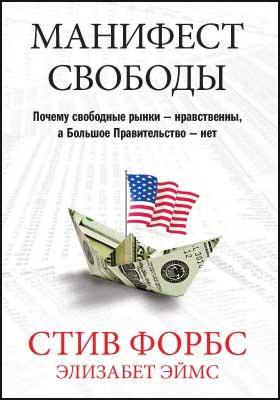 Манифест свободы : Почему свободные рынки — нравственны, а Большое Правительство — нет